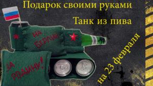 Пивной танк или танк из пива своими руками.