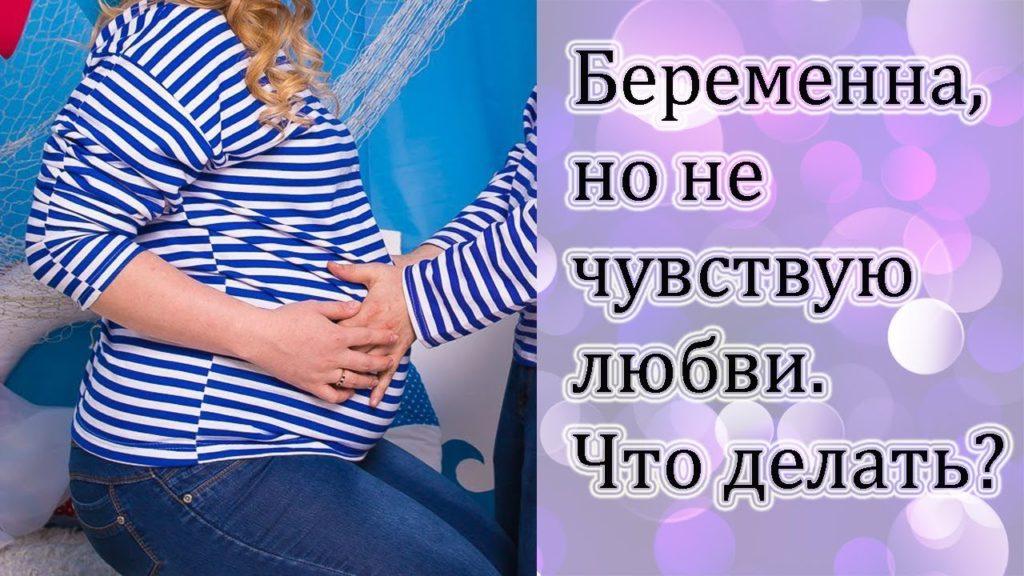 Беременна, но нет еще любви