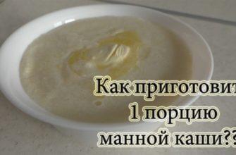 Как приготовить 1 порцию манной каши